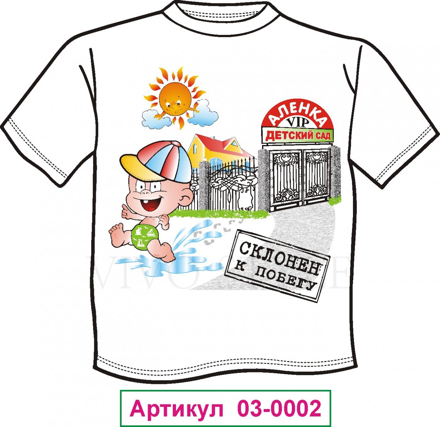 Эта модель футболки  хороший подарок ребенку